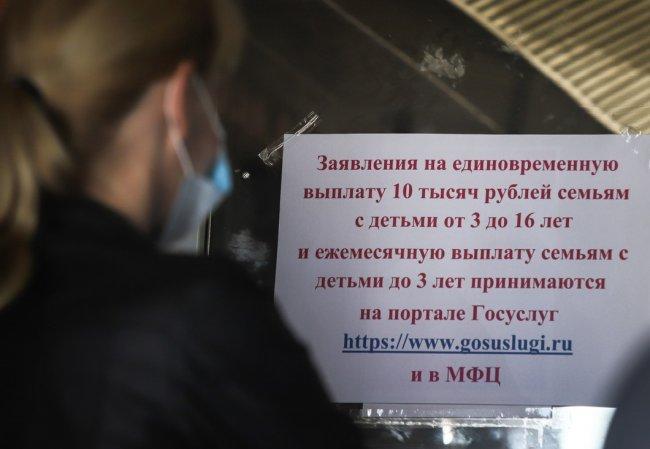 Объявление на входе в отделение Пенсионного фонда РФ. Денис Абрамов / РИА Новости