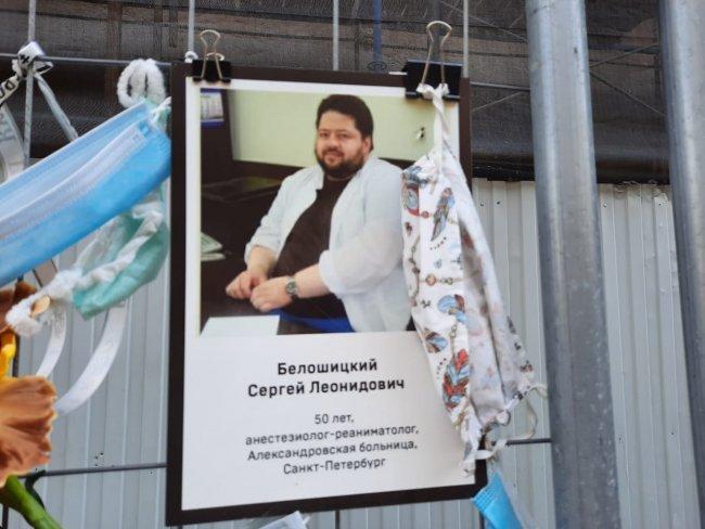 Фотография со Стены памяти медиков в Петербурге. Фото: Елена Лукьянова / «Новая газета»