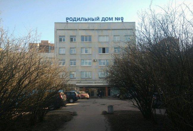 Роддом №9 в Санкт-Петербурге. Фото: «Яндекс.Карты»