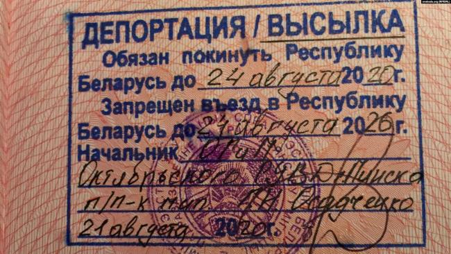Отметка о депортации в паспорте Михаила Дорожкина