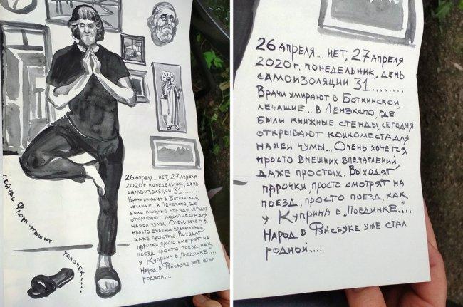 Фото: Галина Артеменко / «Новая в Петербурге»