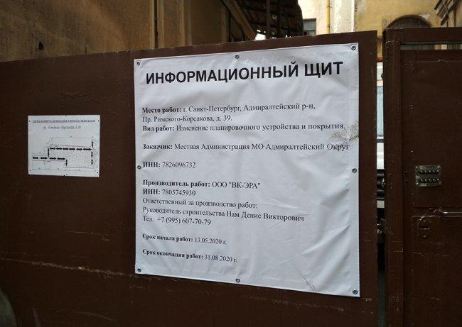 Информационный щит на месте проведения работ. Фото: Галина Артеменко / «Новая в Петербурге»