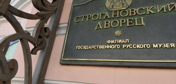 Музею предложено доесть за Пригожиным