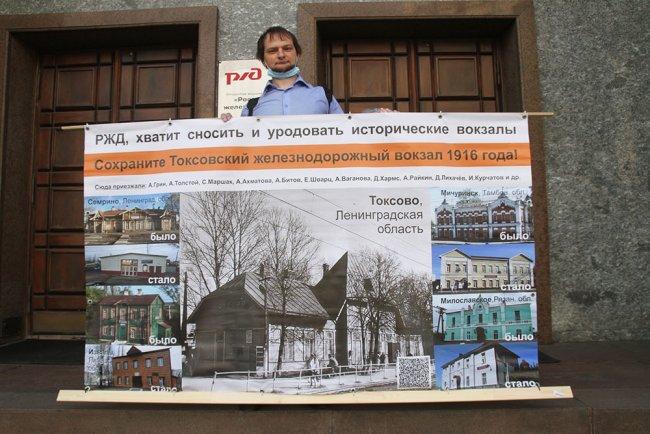 Пикет у офиса РЖД в Москве, в защиту исторического здания. Фото из соцсетей