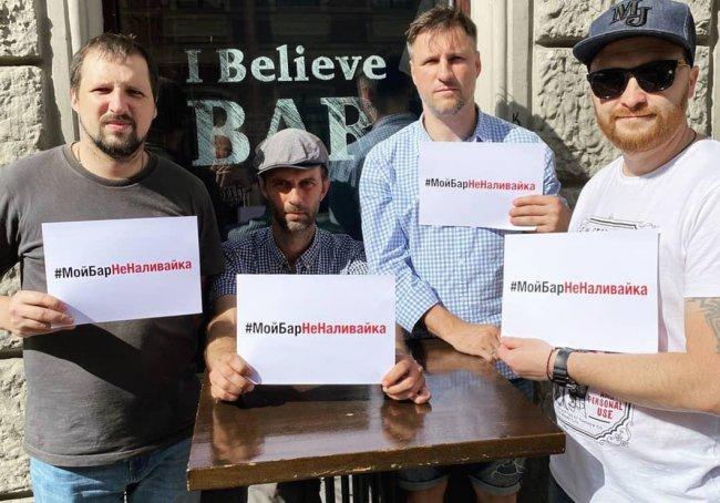 Сотрудники петербургского I Believe Bar — против закона о наливайках. Фото: facebook.com