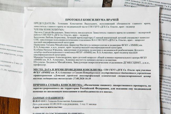 Протокол консилиума врачей. Фото: Елена Лукьянова / «Новая в Петербурге»
