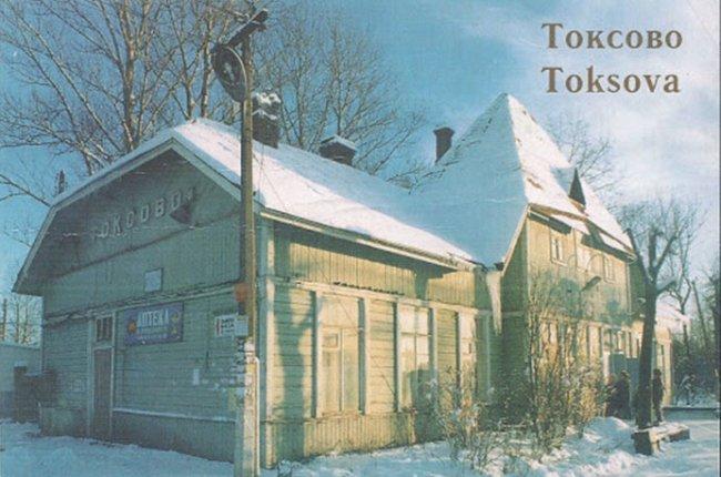 Открытка с изображением вокзала. Фото из архива