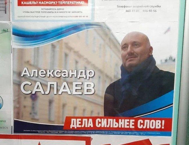 Агитационный плакат Александра Салаева. Фото из соцсетей